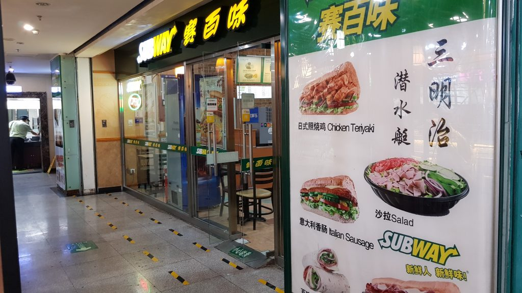 Subway in Beijing